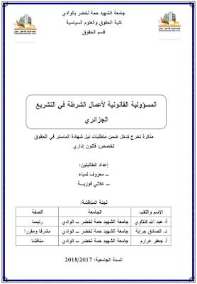 مذكرة ماستر: المسؤولية القانونية لأعمال الشرطة في التشريع الجزائري PDF