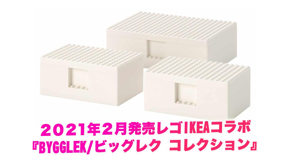 レゴIKEAコラボ BYGGLEK/ビッグレク コレクション 2021年2月発売!