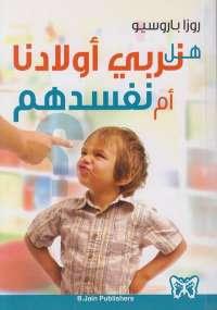 تحميل كتاب هل نربى أولادنا أم نفسدهم؟ pdf