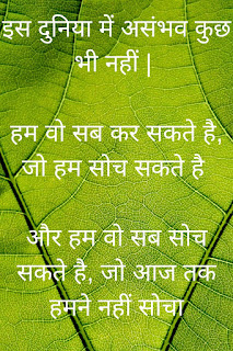 images of motivational quotes in hindi