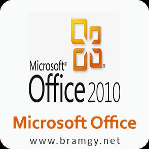 تحميل مايكروسوفت أوفيس 2010 أخر اصدار