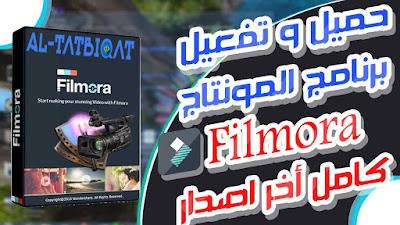 تحميل تطبيق FILMORAGO النسخة المدفوعة