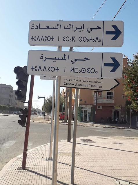 حي ايراك السعادة حي المسيرة اكادير تيزنيت