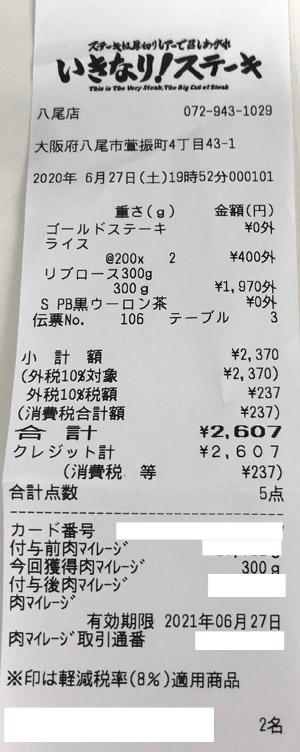 いきなり!ステーキ 八尾店 2020/6/27 飲食のレシート