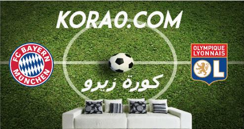 مشاهدة مباراة بايرن ميونخ وليون بث مباشر اليوم 19-8-2020 دوري أبطال أوروبا