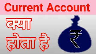 What Is Current Account?