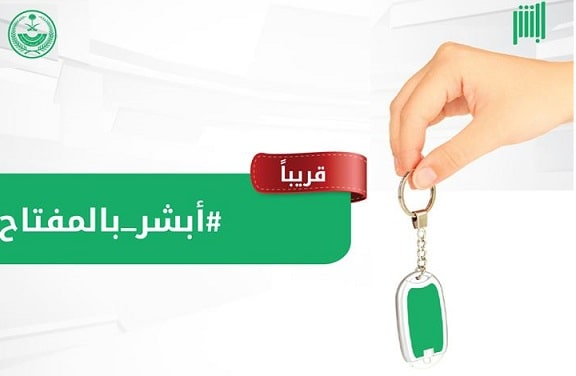 Car Ownership Transfer through online Absher soon