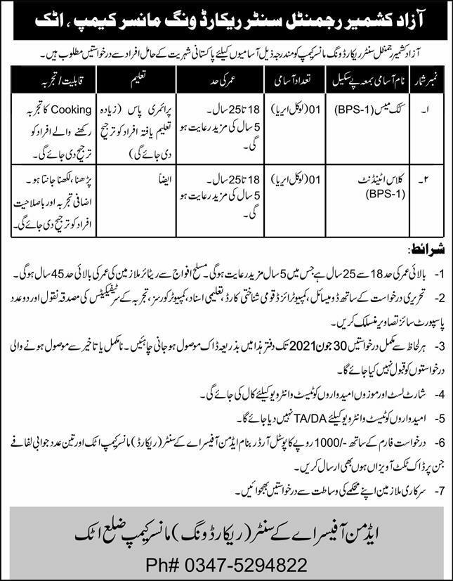 Azad Kashmir Regimental Center Record Wing Jobs 2021 in Pakistan