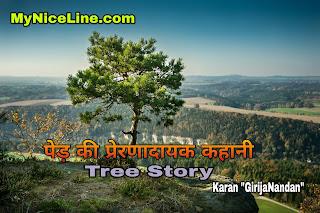 पेड़ पौधों की कहानी, पेड़ और बच्चे की कहानी, पेड़ और मनुष्य की कहानी, पेड़ की कहानी हिंदी में| most popular Short Motivational Tree Story in Hindi. Story of tree