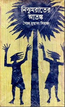 Nijhum Rater Atonko By Syed Mustafa Siraj  - Bangla Horror Book Pdf