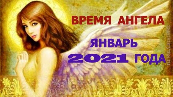 Время ангела на январь 2021 года