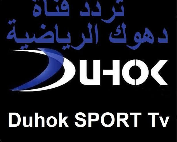 قناة دهوك 2020| ضبط إشارة قناة دهوك 2020 الرياضية العراقية الناقلة كاس العالم على القمر الصناعي نايل سات والقمر ان اس اس