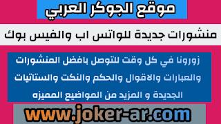 منشورات جديدة للواتس اب والفيس بوك 2021 - الجوكر العربي