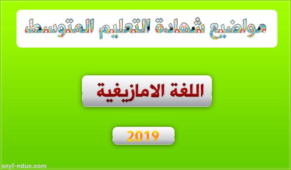 موضوع اللغة الامازيغية لشهادة التعليم المتوسط 2019