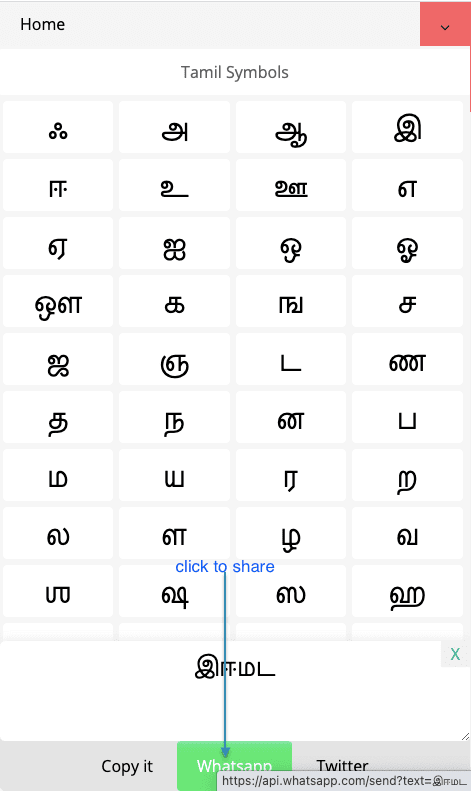 How to Share ஷ Tamil Symbols On Whatsapp?