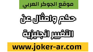 اجمل حكم وامثال بالانجليزي جديدة عن التغيير 2021 - الجوكر العربي