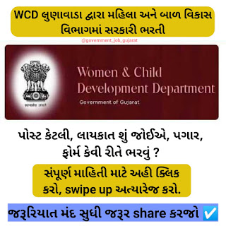 wcd-requirement