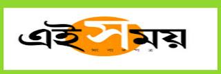 Ei Samay bengali news paper.
