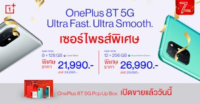 OnePlus สุดเซอร์ไพรส์ปรับราคาใหม่ OnePlus 8T 5G เริ่มต้น 21,990 บาท พร้อมวางเปิดวางจำหน่าย OnePlus 8T 5G Pop Up Box แล้ววันนี้