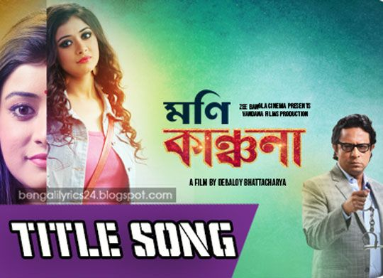 Mani kanchana Title song, Zee Bangla Cinema Movie