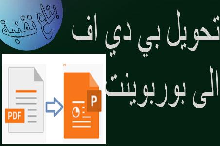 ،تحويل من pdf الى ppt ،تحويل pdf الى ppt ،convert pdf to ppt ،تحويل بي دي اف الى بوربوينت ،تحويل من بي دي اف الى بوربوينت ،تحويل من pdf الى بوربوينت ،تحويل pdf الى بوربوينت ،convert pdf to powerpoint ،تحويل ملف pdf الى ppt ،تحويل البي دي اف الى بوربوينت ،تحويل ملف بي دي اف الى بوربوينت ،pdf to ppt converter ،تحويل pdf الى powerpoint ،from pdf to ppt ،pdf to ppt online ،تحويل ملف pdf الى بوربوينت ،تحويل من pdf الى powerpoint ،from pdf to powerpoint ،تحويل pdf الى ppt يدعم العربية ،convert from pdf to ppt ،تحميل برنامج تحويل pdf الى powerpoint مجانا ،ترجمة ملفات pdf اون لاين مجانا ،auhv hg,.hvm ،تحميل برنامج تحويل pdf الى powerpoint مجانا ،تحويل البي دي اف الى بوربوينت ،تحويل ملف بي دي اف الى بوربوينت ،تحويل ملف pdf الى بوربوينت ،تحويل ملف pdf الى ppt ،تحويل pdf الى ppt ،تحويل من pdf الى بوربوينت ،تحويل pdf الى powerpoint ،تحويل من pdf الى ppt ،تحويل من بي دي اف الى بوربوينت ،تحويل بي دي اف الى بوربوينت ،تحويل pdf الى بوربوينت ،تحويل من pdf الى powerpoint ،convert pdf to ppt ،convert pdf to powerpoint ،تحويل pdf الى ppt ،from pdf to ppt ،تحويل من pdf الى ppt ،convert from pdf to ppt ،pdf to ppt converter ،convert from pdf to powerpoint ،تحويل ال pdf الى ppt ،how to convert pdf to powerpoint ،convert word to powerpoint ،ترجمة ملفات pdf اون لاين مجانا ،تحميل برنامج باور بوينت ،تحويل ال pdf الى ppt ،تحويل من pdf الى ppt ،تحويل pdf الى ppt