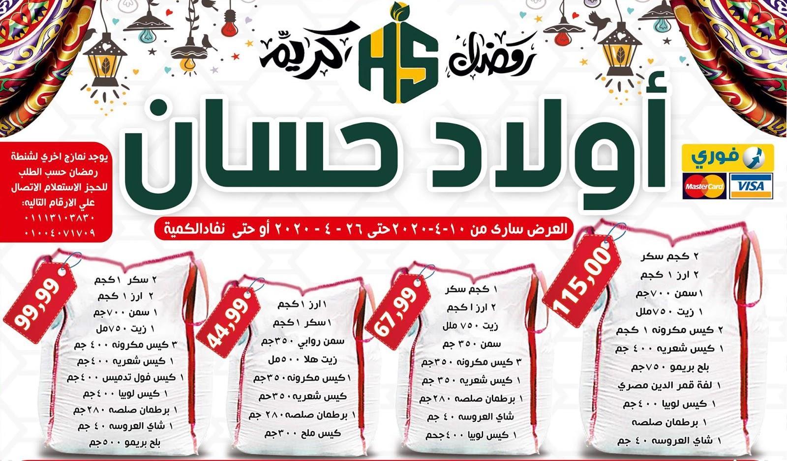 عروض اولاد حسان الحوامدية جيزة من 10 ابريل حتى 26 ابريل 2020 رمضان كريم
