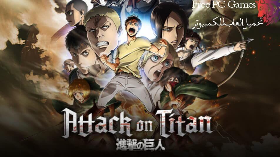 تحميل لعبة هجوم العمالقة Attack on Titan 1 للكمبيوتر من ميديا فاير