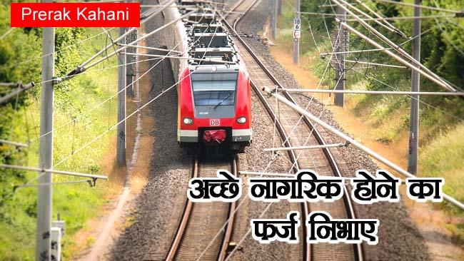 Inspirational Short Stories,Baccho ki Kahani,Moral Stories in Hindi,motivational stories for students,true motivational stories in hindi,