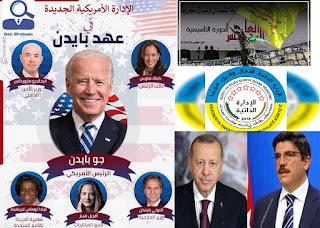 لماذا يجب أن نخاطب الداخل الأمريكي قبل نجاح اللوبي التركي في إقناع إدارة بايدن بمشروع أقطاي حول أخوان المسلمين؟.