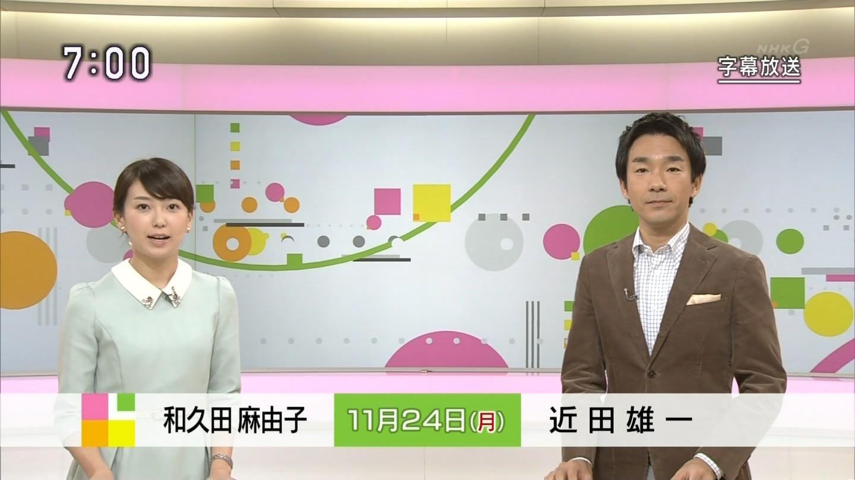 女子アナ画像コレクション: 和久田麻由子 NHKニュースおはよう日本 2014年11月24日