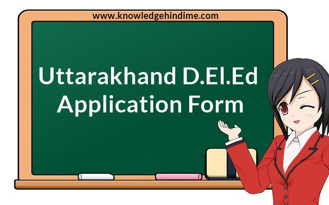 उत्तराखंड डी एल एड प्रवेश परीक्षा 2018-2019 application form, result, exam date, admit card