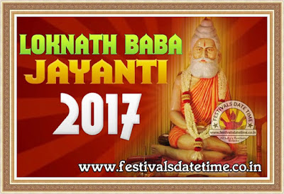 2017 Baba Loknath Jayanti Date in India
