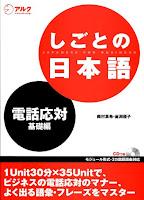 しごとの日本語 電話応対編 | Shigoto no nihongo denwa outai kiso hen