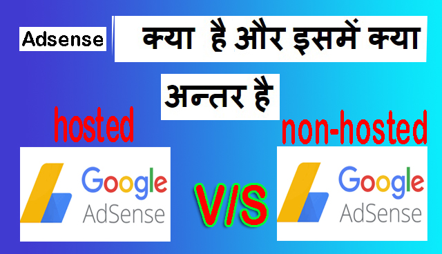 What is the difference between a hosted and a non-hosted AdSense ll kya antar hai hosted or non hosted account me