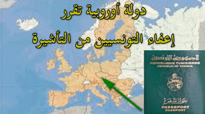 دولة أوروبية تقرر إعفاء التونسيين من التأشيرة من هي ؟