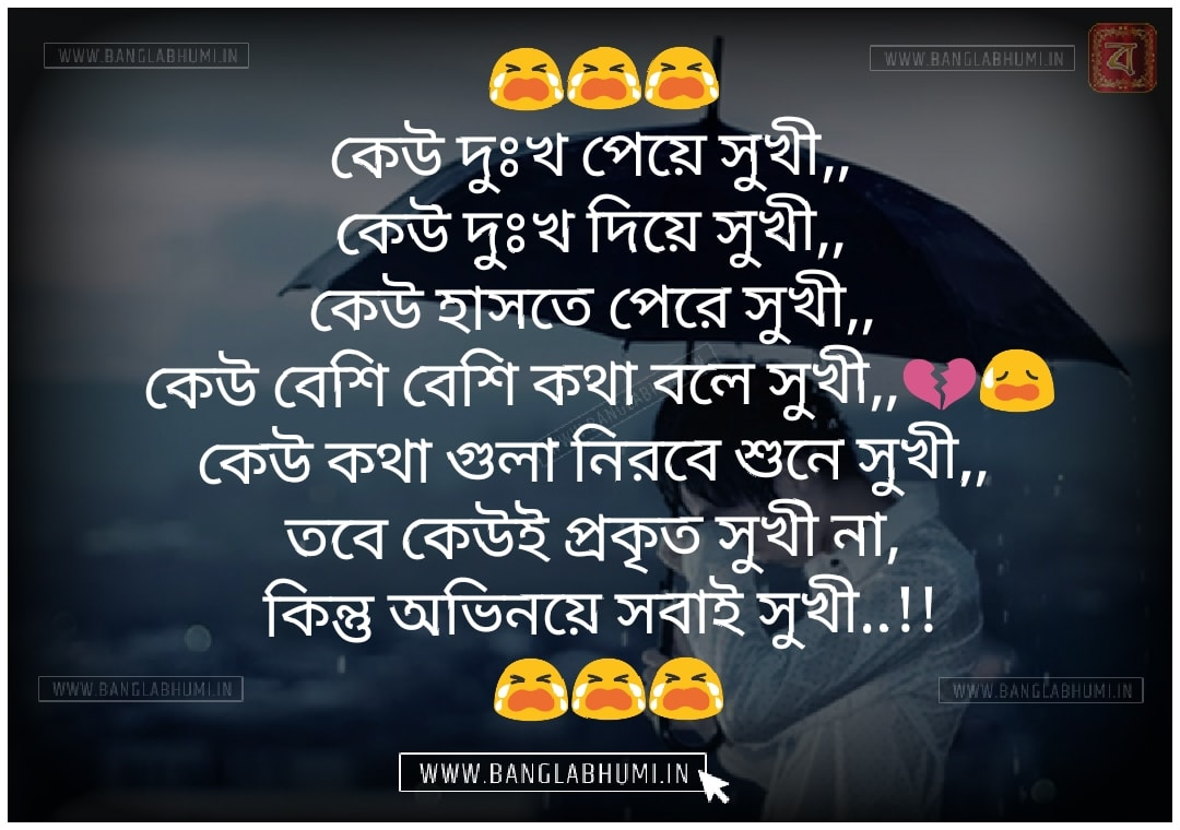 Whatsapp & Facebook Bangla Sad Love Shayari Free Download & share