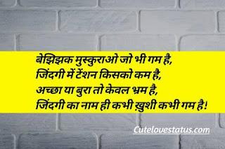 whatsapp status of life