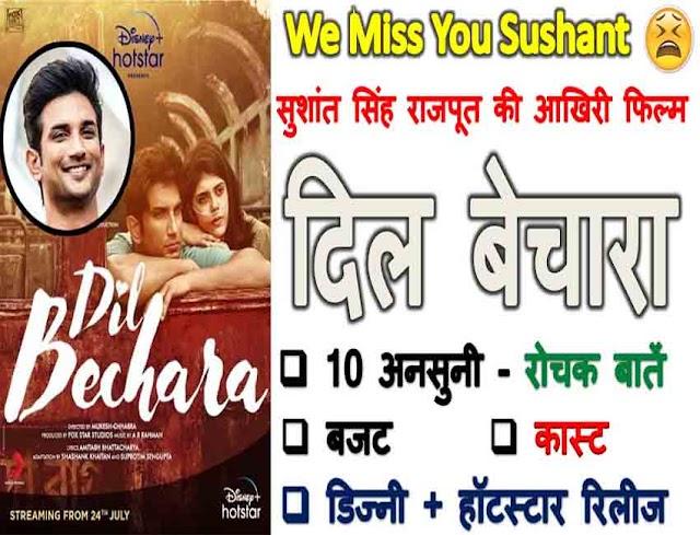 Dil Bechara Movie Unknown Facts In Hindi: दिल बेचारा फिल्म से जुड़ी 10 अनसुनी और रोचक बातें
