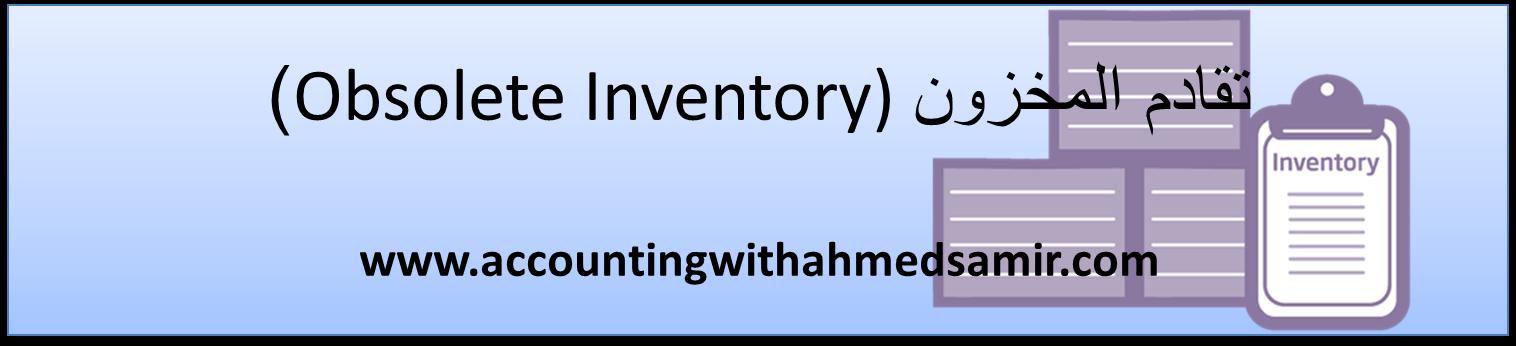 تقادم المخزون (Obsolete Inventory)