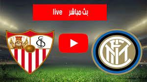 بث مباشر | مشاهدة مباراة اشبيلية وانترميلان اليوم بث مباشر كورة ستار اون لاين نهائي دوري ابطال اوروبا