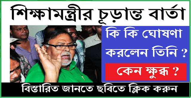 WB Education Minister Announce Some Educational Steps