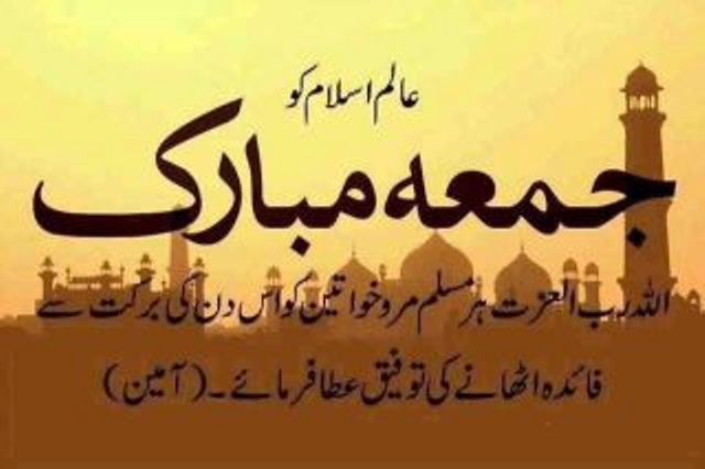 ~ JUMMA MUBARAK TO ALL MUSLIMS