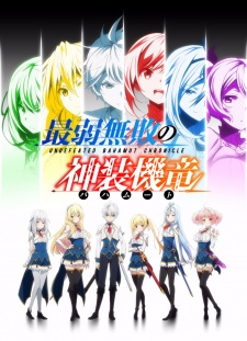 Download Saijaku Muhai no Bahamut Batch Subtitle Indonesia