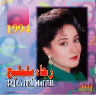 Rajae belmlih-Sabri Alik Tal