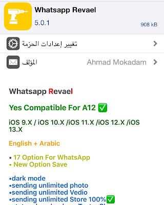 أداة whatsapp revael للايفون واتس اب بلس جميع مميزات WhatsApp Plus