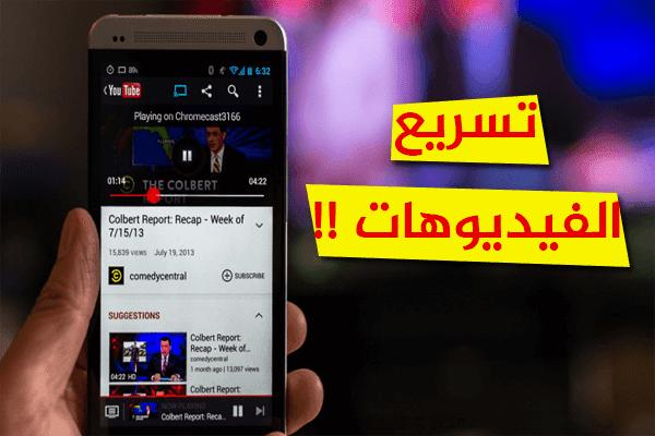 طريقة تسريع الفيديوهات لمشاهدتها بدقة عالية وبدون تقطيع - تطبيق رائع !