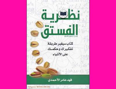 كتاب نظرية الفستق PDF