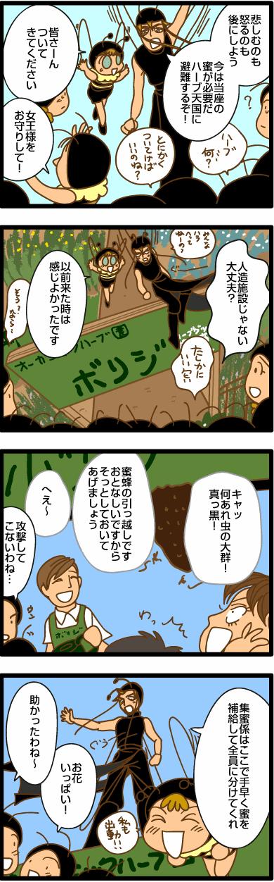 みつばち漫画みつばちさん:129. 晩秋の防衛戦(19)
