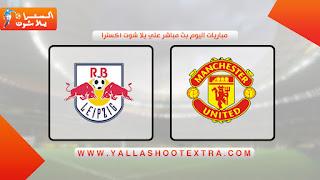 نتيجة مباراة مانشستر يونايتد ولايبزيغ اليوم 28-10-2020 في دوري أبطال أوروبا