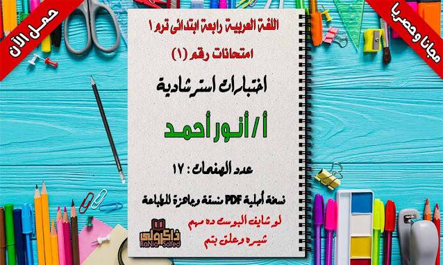تحميل امتحانات لغة عربية للصف الرابع الابتدائي ترم اول 2020 للاستاذ أنور أحمد